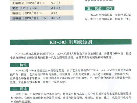 KD-303阻垢缓蚀剂
