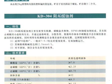 KD-304 阻垢缓蚀剂