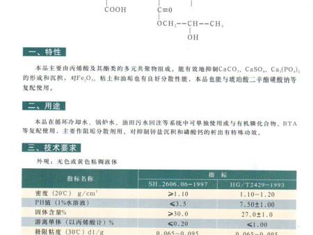 KD-203丙烯酸-丙烯酸酯类共聚物(T-225)