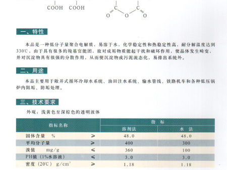 KD-201 水解聚马来酸酐(HPMA)