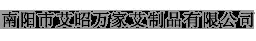 南阳市艾昭万家艾制品有限公司