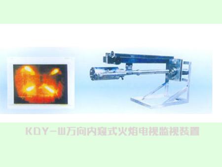 KDY-W万向内窥式火焰电视监视装置