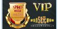 5880 新会员58元新体验 VIP所属卡