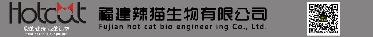 福建辣猫生物工程有限公司