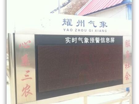 铜川市耀州区气象局|实时气象预警系统项目