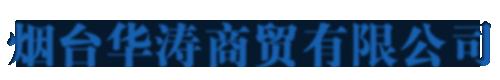 煙臺華濤商貿有限公司