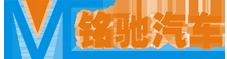 湖南铭驰汽车贸易有限公司