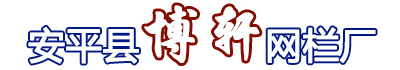 安平县博轩网栏厂