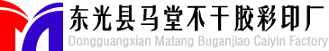 东光县马堂不干胶彩印厂