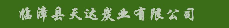 临漳县天达炭业有限公司