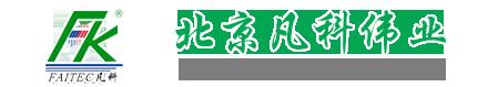 北京凡科伟业科技发展公司