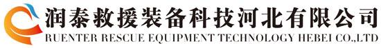 润泰救援装备科技河北有限公司