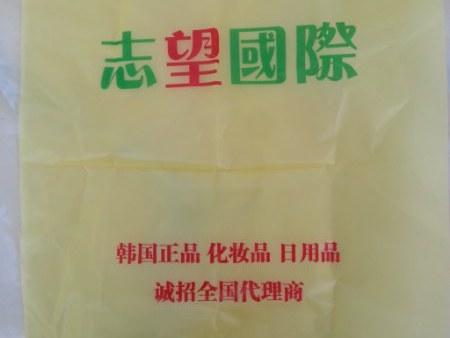 煙臺塑料袋廠家 煙臺塑料袋生產廠家 煙臺手提塑料袋