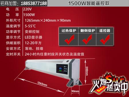 爆款:1500W智能踢脚线散热器