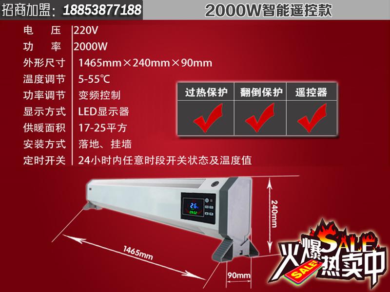 想要智能踢脚线电暖器就来山东厂家招商