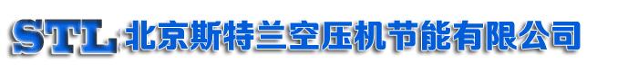 北京斯特兰机电设备有限公司