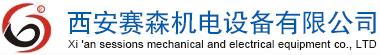 西安赛森机电设备有限公司