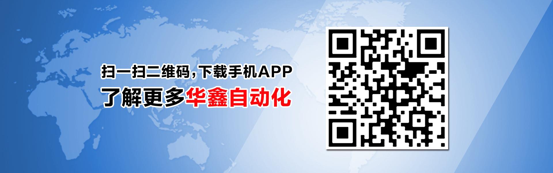 肇庆市华鑫自动化设备有限公司主营流延机、巴块切割机、等静压机、排胶炉、气氛烧结炉!