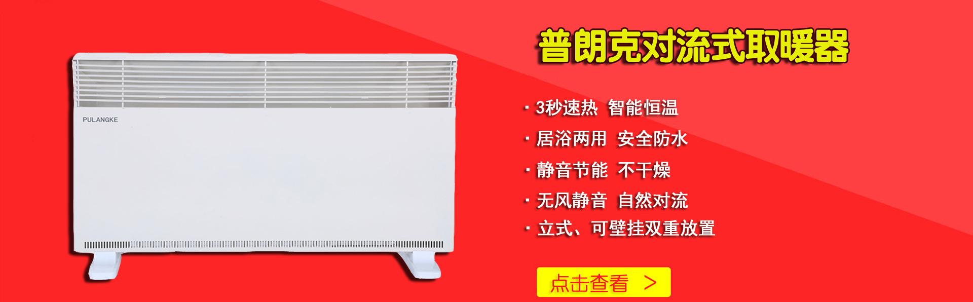 舒适不干燥:对流散热、升温迅速、不改变室内湿度,温度均匀。 静音运行:零噪音,无污染。使用安全:内置过热保护装置,过热时及时切断电源,确保安全使用。节能环保:热效率近100%。分室控温:区域供暖。 质量保证:产品过通CCC认证。 快速升温:无需预热,即时升温。零维护:不怕冻、无需维护。