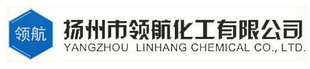 扬州市领航化工有限公司