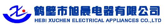 鶴壁市旭晨電器有限公司