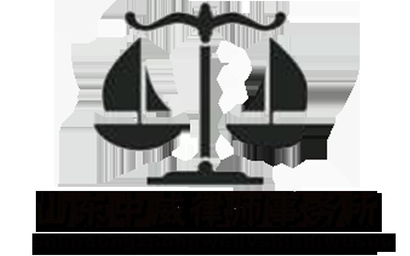 山东中威律师事务所