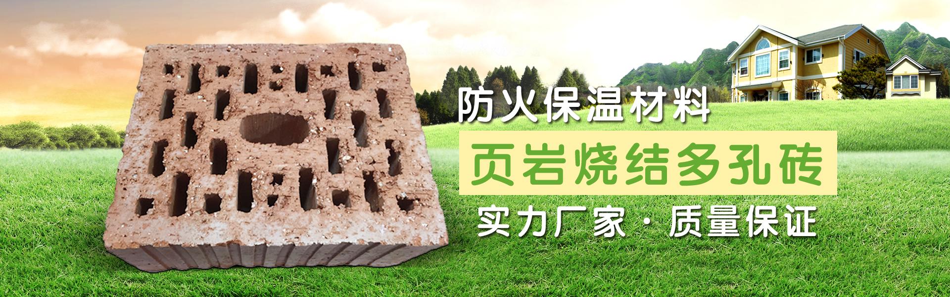 本厂实力提供烧结装饰砖、非粘土烧结多孔砖、环保墙体材料、定制空心砖等,欢迎前来咨询!