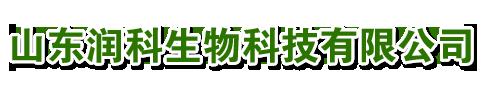 山东润科生物科技有限公司