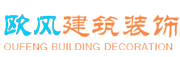 广西南宁欧风建筑装修装饰工程有限公司