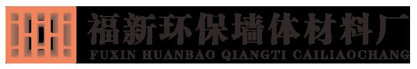肇庆市高要区福新环保墙体材料厂