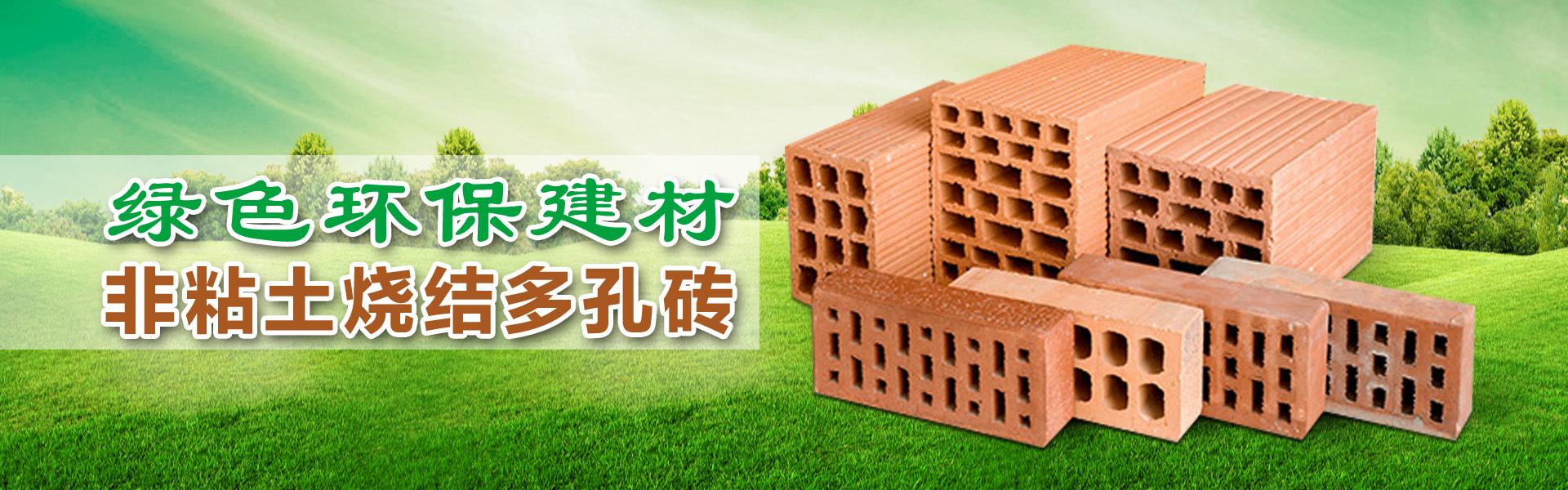 肇庆市高要区福新环保墙体材料厂专业生产烧结装饰砖、非粘土烧结多孔砖、环保墙体材料、定制空心砖!