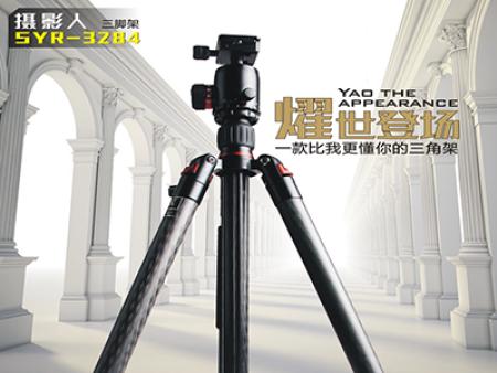 摄影人SYR-3284+Y-3相机三脚架
