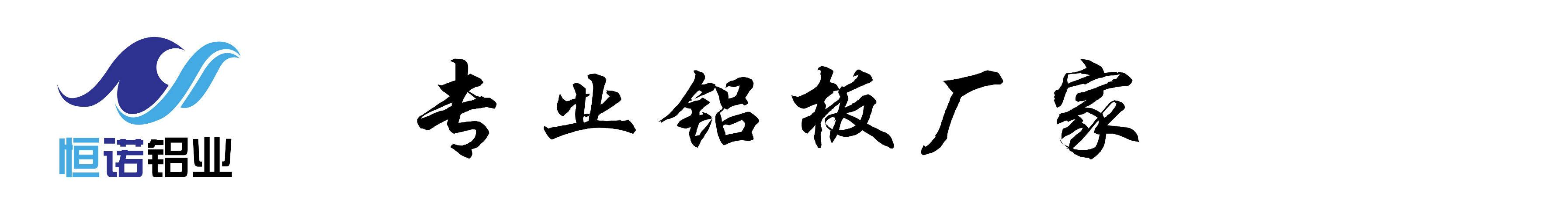 深圳市恒诺铝业股份有限公司