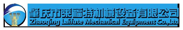 肇庆市莱福特机械设备有限公司