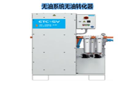 低成本实现无油洁净压缩空气方案---无油转换器