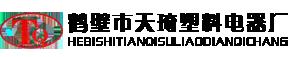 鹤壁市天琦塑料电器厂
