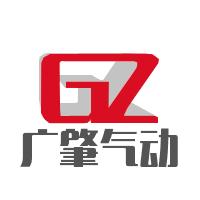 肇慶廣肇氣動成套設備有限公司