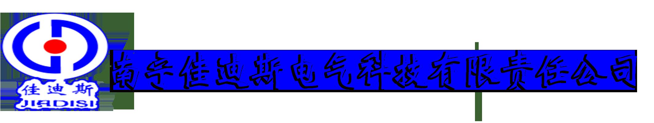 南宁佳迪斯电气科技有限责任公司