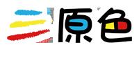 三原色书画艺术培训中心