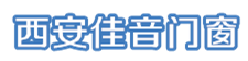 西安佳音门窗科技有限责任公司