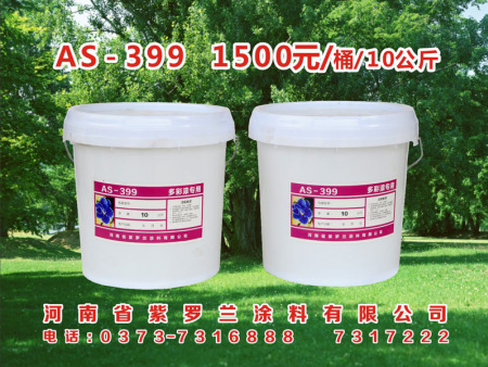 AS-399伟德betvictor安卓下载漆专用