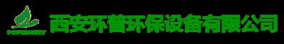 西安环普环保设备有限公司