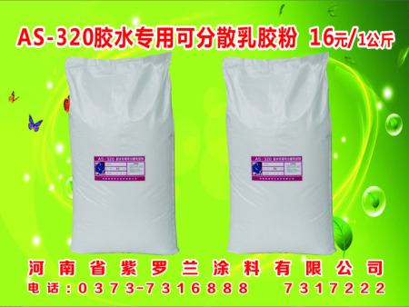 AS-320胶水专用可分散乳胶粉
