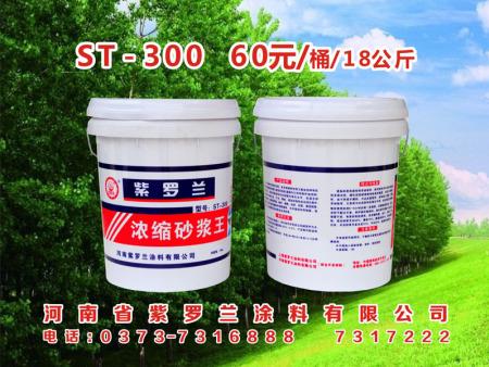 ST-300浓缩砂浆王