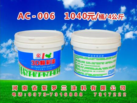 AC-006 3D颗彩漆
