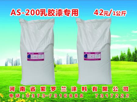 AS-200乳胶漆专用
