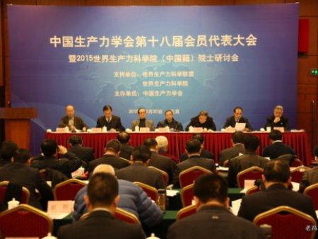 賀青島崧旭科技有限公司成為中國生產力學會理事單位