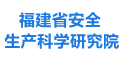 福建省安全生产科学研究院