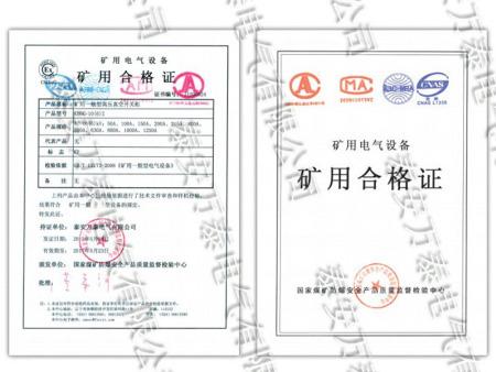 矿用一般型高压真空开关柜合格证