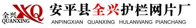 安平县全兴护栏网片厂